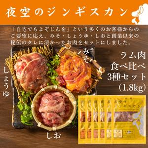 ≪夜空のジンギスカン≫【送料込】味漬けラム肉食べ比べ3種セット(1.8kg) ★(冷凍)