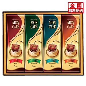 〈モンカフェ〉ドリップコーヒー詰合せ (MCK-25A)