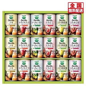 〈カゴメ〉野菜生活100 Smoothieギフト ご当地果実のとろけるスムージー (YSG-30R)
