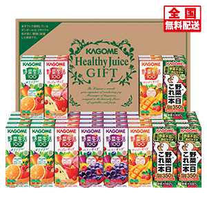 〈カゴメ〉野菜飲料バラエティギフト (KYJ-50R)