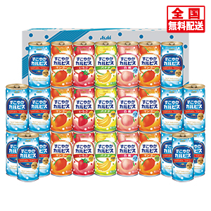〈アサヒ飲料〉すこやかカルピスギフト (SCH30)