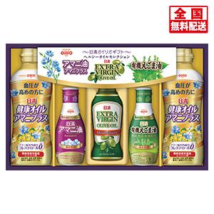 〈日清〉アマニ油&有機えごま油&エキストラバージンオリーブオイルギフト (NAB-30)