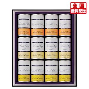 〈ホテルオークラ〉スープ缶詰ギフト (HO-50A)