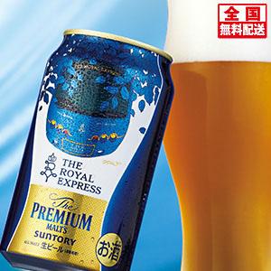 〈サントリー〉ザ・プレミアム・モルツ ロイヤルエクスプレスデザイン缶 (BPA3TS)