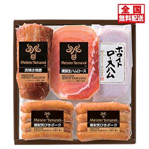 〈マイスター山野井〉炭焼き焼豚とハム・ソーセージセット (YDM30)☆