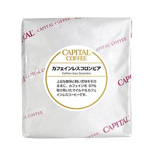 ≪キャピタルコーヒー≫カフェインレス・コロンビア