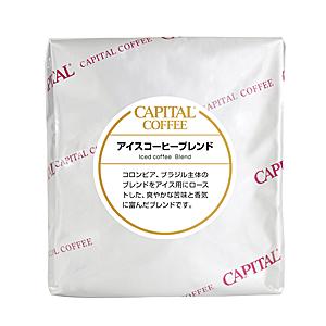 ≪キャピタルコーヒー≫アイスコーヒーブレンド
