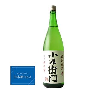 【おすすめ純米酒 第一位】小左衛門 特別純米 美山錦