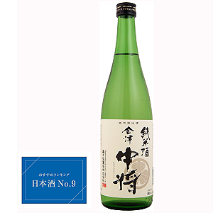 【おすすめ純米酒 第九位】会津中将 純米