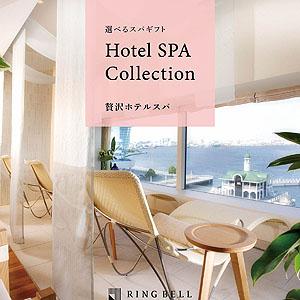 ≪選べる体験ギフト≫贅沢ホテルスパ