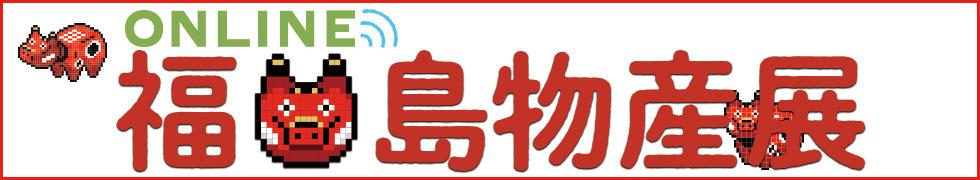 ONLINE 福島物産展