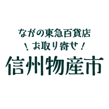 長野東急百貨店お取り寄せ 信州物産市