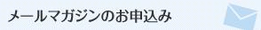 メールマガジン配信中