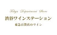 渋谷ワインステーション