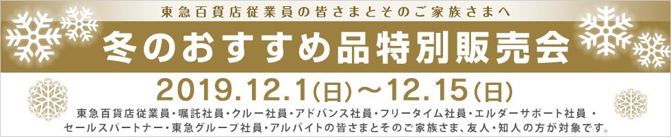 冬のおすすめ品特別販売会2019